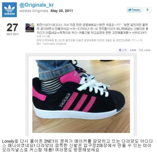 c1bd21a623390 Twitter   Adidas Originals  Want to buy Dara s cute shoes