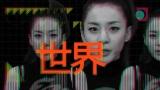 2NE1tv LIVE WORLDWIDE teaser [www.keepvid.com] 0349