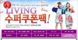 living_110428_coupon_01 (2)