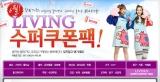 living_110428_coupon_01
