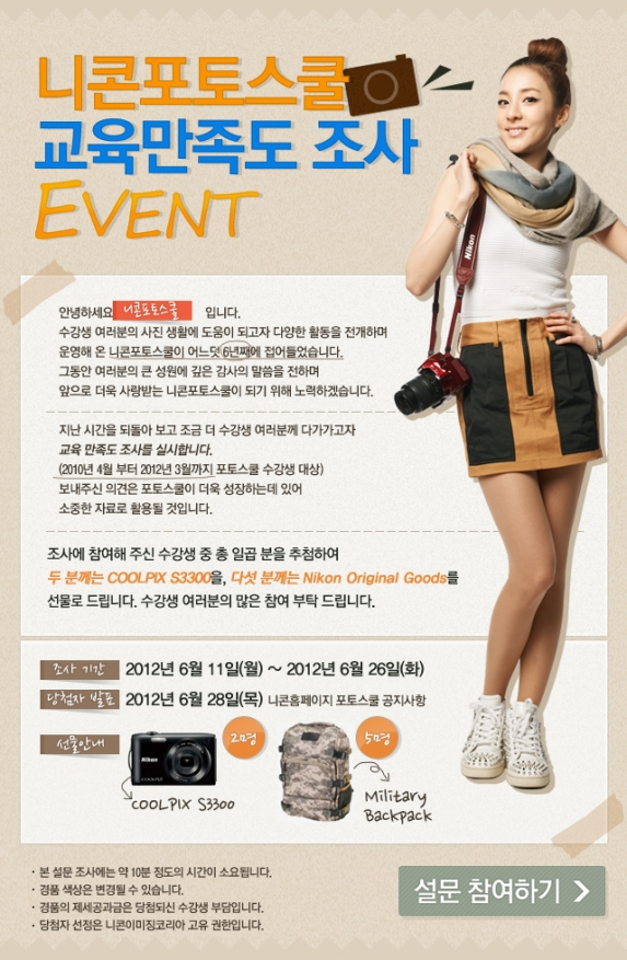 event_포토스쿨_120611