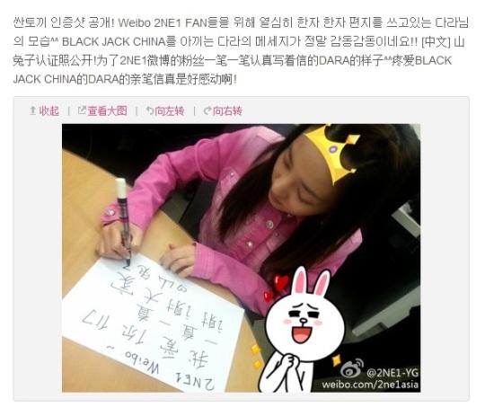 Weibo_Dara_02222013_SC