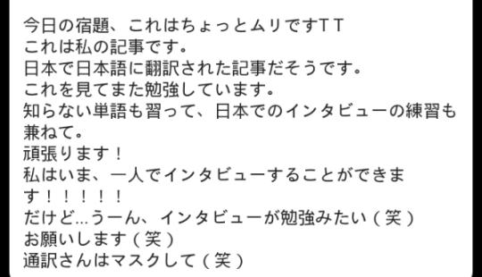 homework japanese word