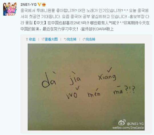 Weibo Dara 2
