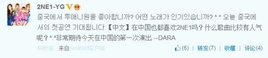 Weibo Dara