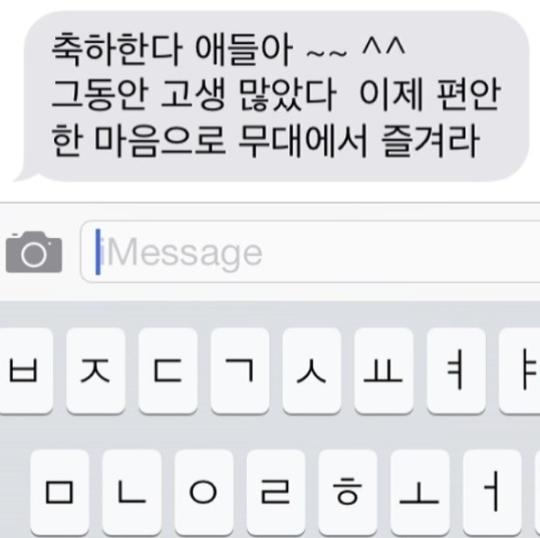 2NE1-씨엘-양현석-문자공개-축하한다-고생많았다-뭉클-2