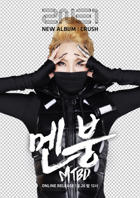 2NE1-NEW-ALBUM-CRUSH-TEASER-PIC3