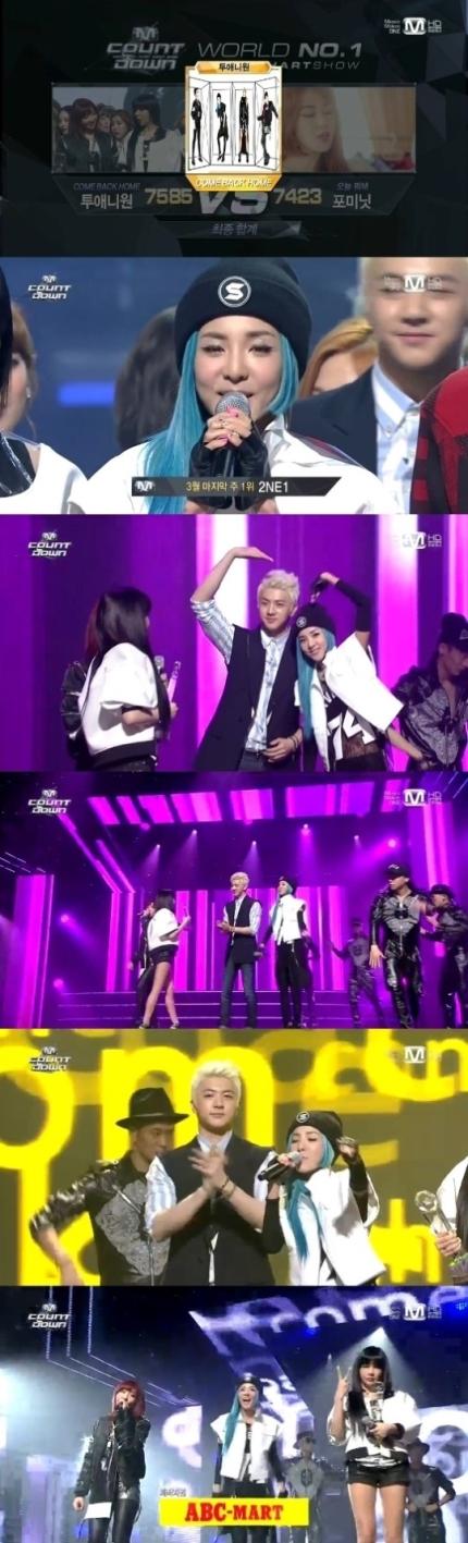 2NE1-엠카-2주연속-1위…산다라박-친동생-천둥과-하트-애교