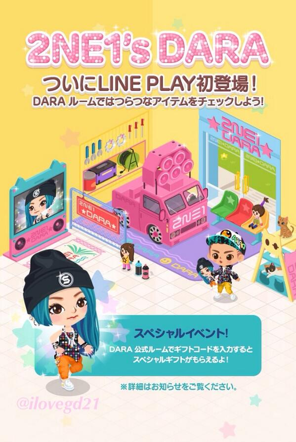 Line: Cute and Adorable Dara Debuts on Line Play |