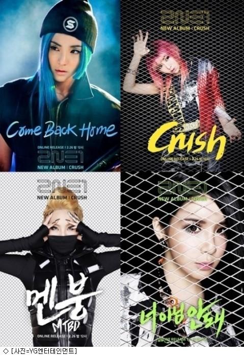 양현석-2NE1-신곡-역대급-안무…매우-만족해