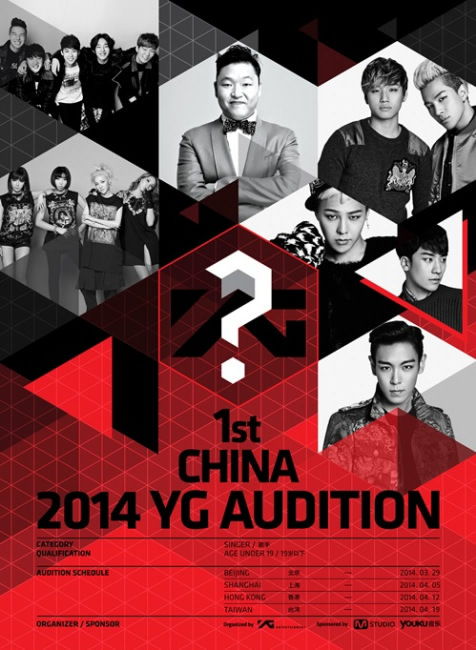 yg-audition-china