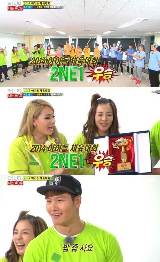 "News: On Running Man, 2NE1 Wins ""Idol Sports Competition"" with Kim"